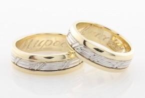 Брачни халки от бяло и жълто злато  BH0147